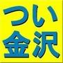 twikanazawa_logo.jpg